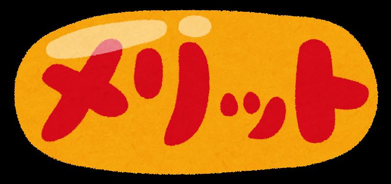 メリットの文字