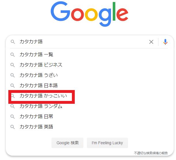 「かっこいい」Google検索