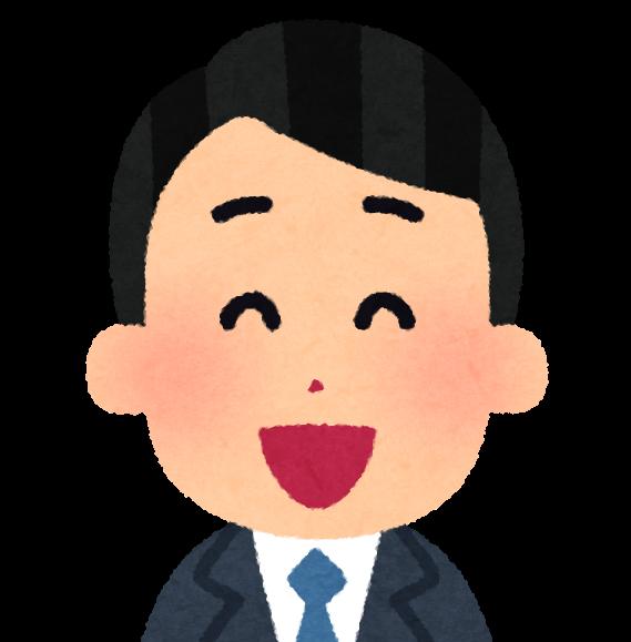 ビジネスマン笑顔