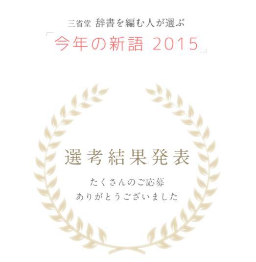 三省堂 辞書を編む人が選ぶ「今年の新語 2015」