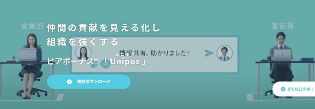 インセンティブ ユニポス